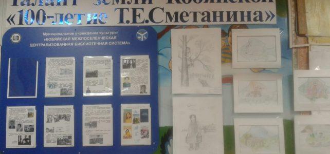 Выставка детских рисунков по произведениям воина-писателя Т.Е. Сметанина