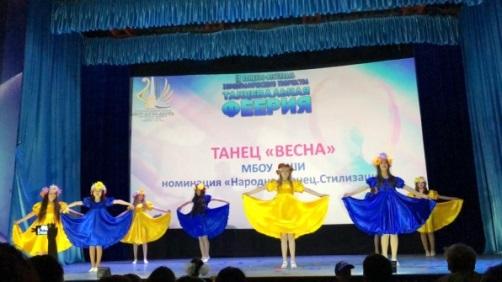 IX конкурс–фестиваль хореографического творчества «Танцевальная Феерия»