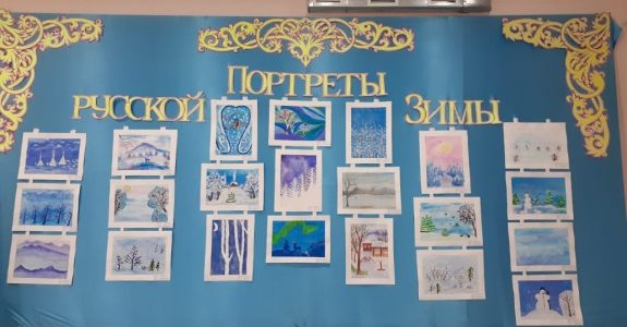 Выставка детского рисунка «Портрет русской зимы»